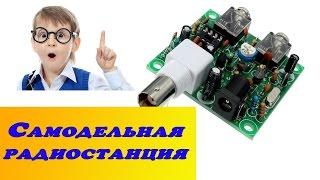 видео Коротковолновый приемопередатчик (Трансивер) » Радиолюбительский портал