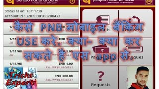 How To Use Punjab National Mobile Banking App Android Users | Features | Benefits |