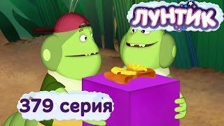 Лунтик и его друзья - 379 серия. Подарок для бабочки