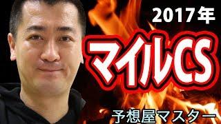 【競馬予想・マイルCS・2017】レッドファルクスのG1連勝なるか?【予想屋マスターの直前分析】 thumbnail