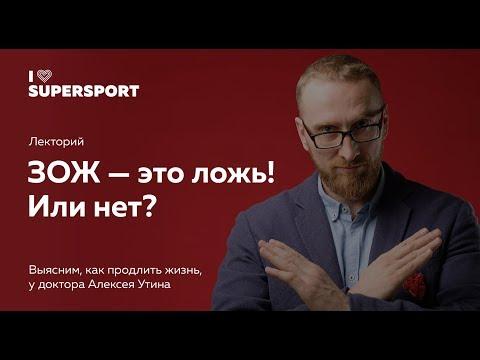 ЗОЖ  — это ложь! Доктор Алексей Утин в Лектории I Love Supersport. Мифы о здоровом образе жизни.