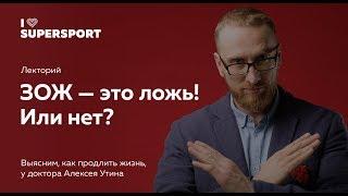ЗОЖ это ложь Доктор Алексей Утин в Лектории I Love Supersport Мифы о здоровом образе жизни
