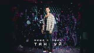 Миша Марвин — В душе (Премьера трека, 2018)