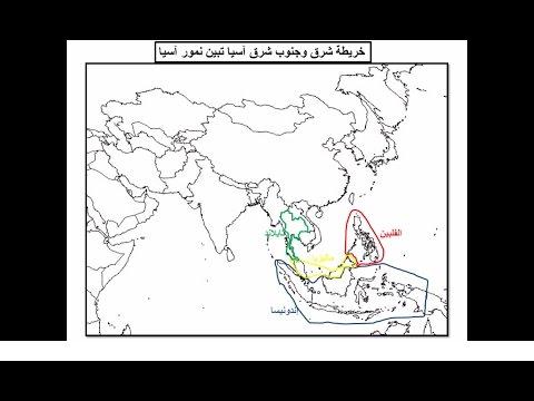 خريطة شرق وجنوب شرق آسيا تبين نمور آسيا Youtube