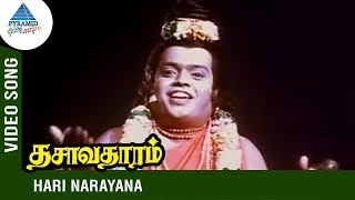 Sirkazhi Govindarajan Devotional Songs | Dasavatharam Classic Tamil Movie | Hari Narayana Video Song