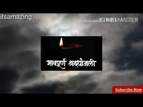Bhavpurn Shradhanjali 😔