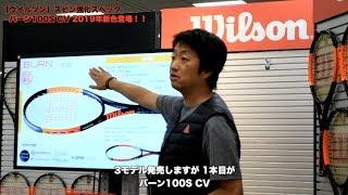 【Wilson Tennis】回転×バーン。2019ver.新色登場!!
