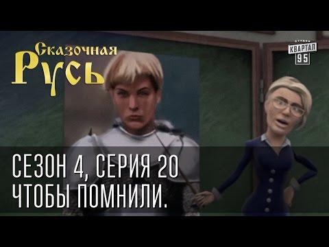 Князь Владимир - смотреть онлайн мультфильм бесплатно в