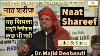Naat Shareef यह शिमला मसूरी नैनीताल कुछ भी नहीं  Dr Majid Deobandi Latest mushaira 2019