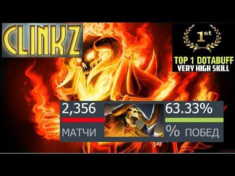 TOP-1 CLINKZ МИРА [ЛУЧШИЙ КЛИНКЗ] DOTA2 [NEW PATCH]