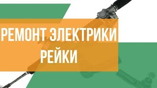 видео Ремонт ЭБУ
