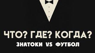 SportMovie | ЧТО? ГДЕ? КОГДА? | Знатоки vs Футбол