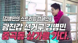 [김병민 TV] 광진갑 선거구 김병민, 중곡동 상가 방…