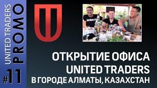Открытие офиса United Traders в городе Алматы, Казахстан