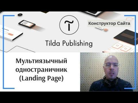 Мультиязычный одностраничник (Landing Page), страницу на нескольких языках   Конструктор Тильда