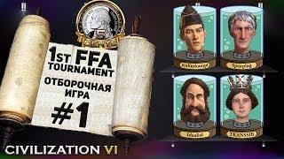 1 отборочная игра – 1st 5cents FFA турнир Civilization 6 | VI