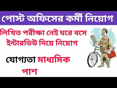 Postal Vacancy Recruitment 2020 - West Bengal post office recruitment vacancy 2020
