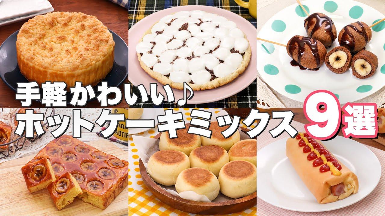 ミックス ホット 菓子 ケーキ 簡単 お