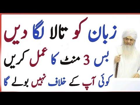 Zuban Bandi Ka Wazifa | Saas , Bahu Ya Dushman Ki Zuban Bandi Ka Amal | Amal
