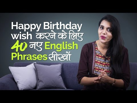 Happy Birthday wish के लिए नए English Sentences सीखों - English speaking course in Hindi