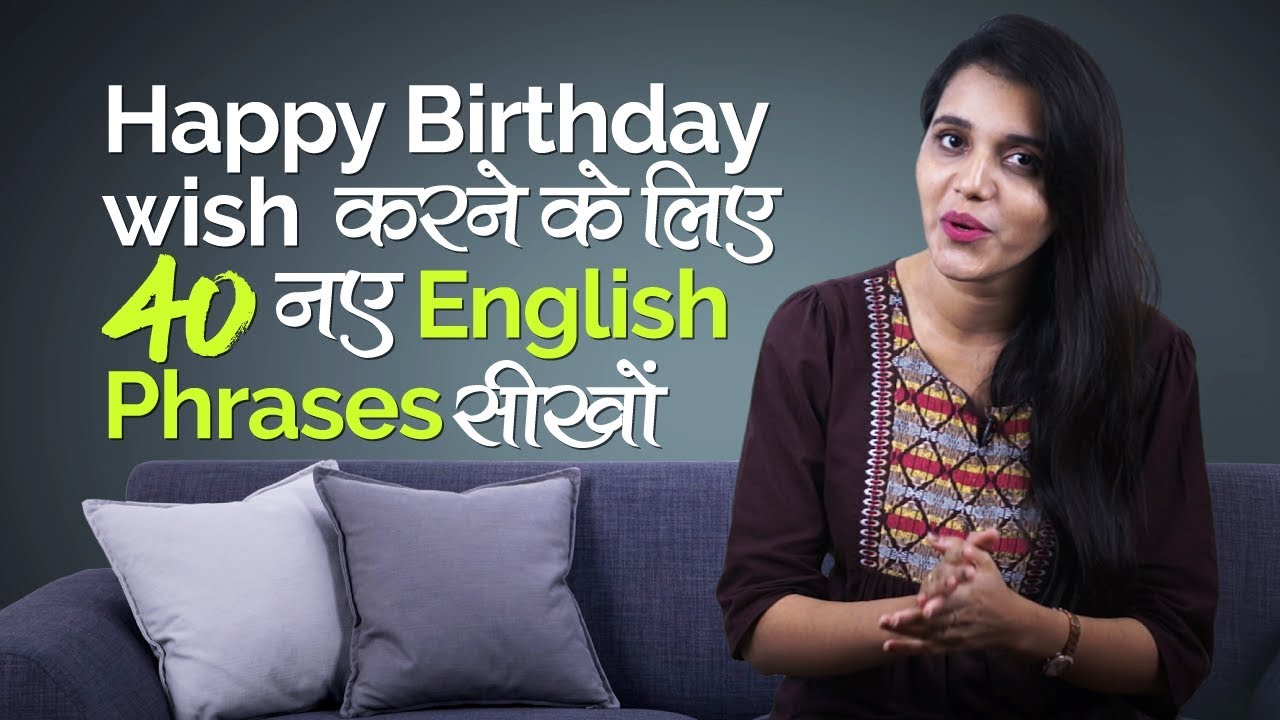 Happy Birthday Wish क ल ए नए English Sentences स ख English Speaking Course In Hindi Youtube