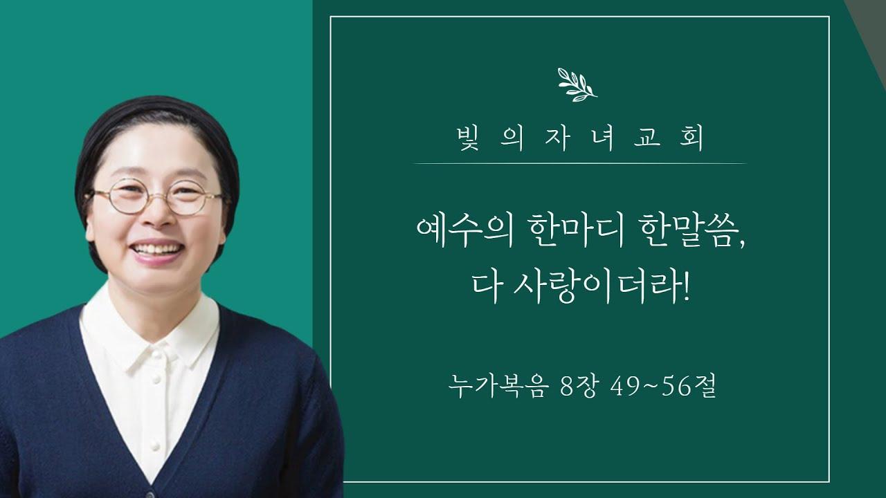 예수의 한마디 한말씀, 다 사랑이더라! | 빛의자녀교회 김형민 목사