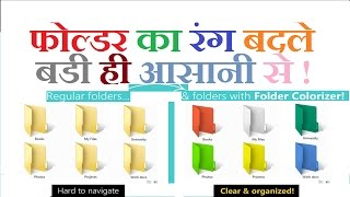 How to change folder color in windows -youtube HINDI/हिंदी