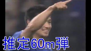 ジーコ賞賛 小笠原満男 推定60メートルの超ロングシュート 2006 フィンランド戦