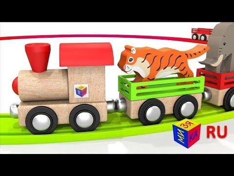 Песни для детей от 1 года. Развивающие мультики про машинки. Паровоз-зоопарк. Животные для детей.