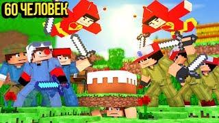 БИТВА 15х15х15х15! КЕЙК ВАРС НА 60 ЧЕЛОВЕК! БИТВА ЗА ТОРТ! Minecraft Cake Wars
