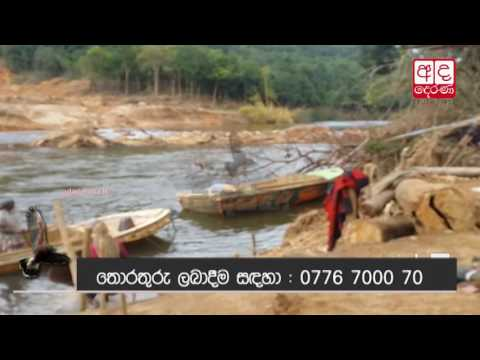 Illegal Sand Mining Racket In Kukule Ganga