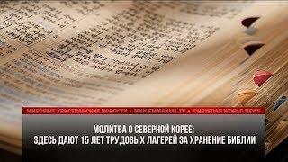 В СЕВЕРНОЙ КОРЕЕ ДАЮТ 15 ЛЕТ ТРУДОВЫХ ЛАГЕРЕЙ ЗА ХРАНЕНИЕ БИБЛИИ