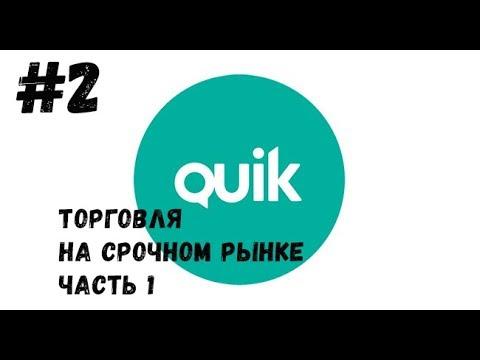 Как покупать фьючерсы в quik