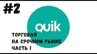 """QUIK: Торговля на срочном рынке фьючерс - часть 1 """"Настройка quik"""""""