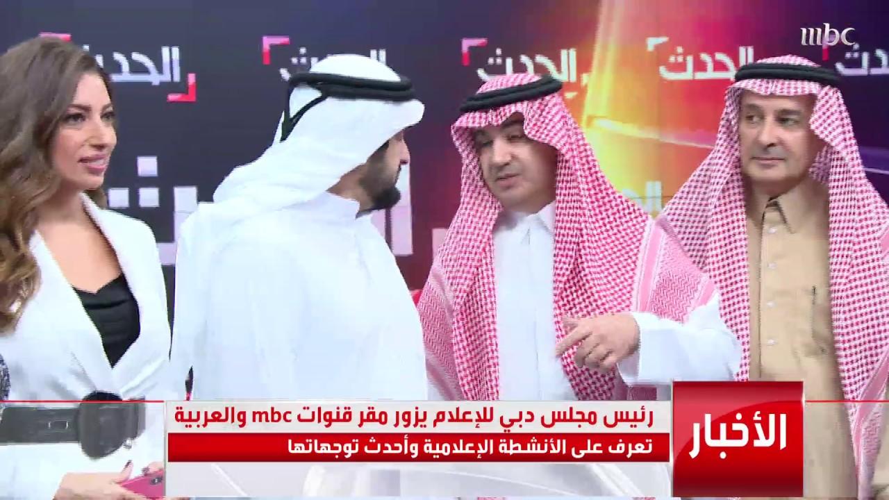 رئيس مجلس دبي للإعلام الشيخ أحمد بن محمد بن راشد آل مكتوم يزور مقر قنوات mbc والعربية