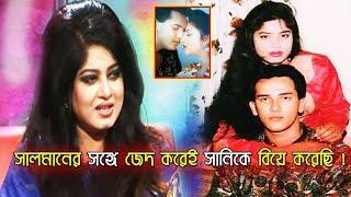 সালমান শাহ সঙ্গে জেদ করেই আমি ওমর সানিকে বিয়ে করি  ! Salman shah | Mousumi interview | Bangla news