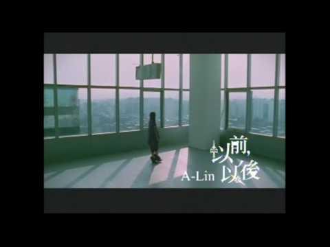 [avex官方] A-Lin以前,以後 (MV完整版)