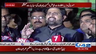 Provincial Information Minister Fayyaz ul Hussain Chauhan media talk   City 42