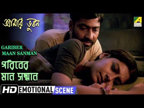 Gariber Maan Sanman | Emotional Scene | Nandita Das | Koushik Sen