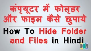 How To Hide Folder and Files in Hindi - Computer par folder or file...