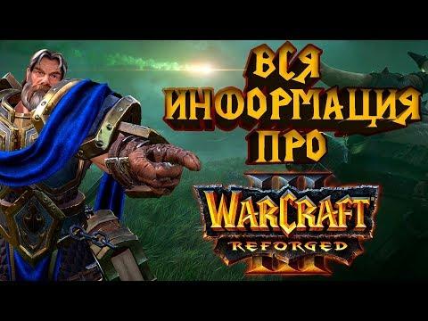 Обзор Warcraft 3