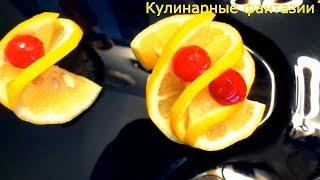 Как Красиво Нарезать Лимон! 3 Самых простых и быстрых способа!