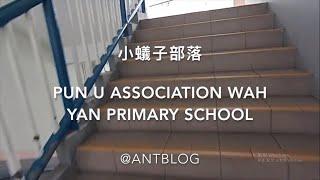 Publication Date: 2019-01-31 | Video Title: 安東尼浪遊:番禺會所華仁小學