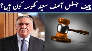 Who is Justice Asif Saeed Khosa | Urdu Documentary | Factical