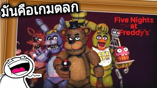 Five Nights At Freddy's - เป็นเกมตลก #4  [รีวิวเกมโคตรฮา]
