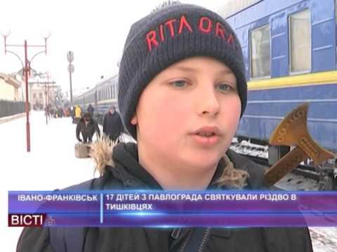 17дітей зПавлограда святкували Різдво уТишківцях