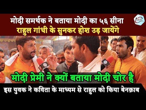 मोदी समर्थक ने बताया मोदी का 56 सीना  राहुल गांधी के सुनकर होश उड़ जायेंगे