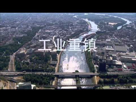 Bremen as an industrial location chinese subtitles