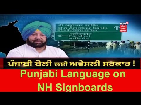 Why Punjabi Language is on 3rd Position on NH Signboards? | Prime Time Khadka | News18 Punjab