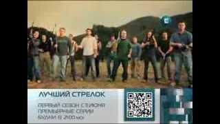 """Проект """"Лучший стрелок"""". Первый сезон"""